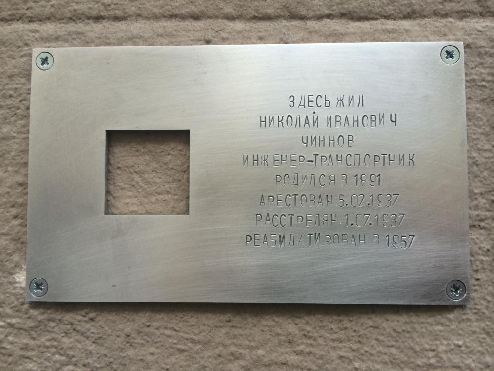 Табличка проекта «Последний адрес»