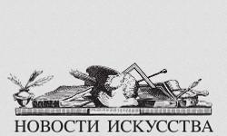 В Петербурге вспомнили репрессированных людей искусства и не только