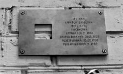 """""""Одно имя, одна жизнь, один знак"""". В Украине запустили проект """"Остання адреса"""" в память о репрессированных в СССР"""