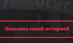 #СталинДалПриказ – поделись своей историей!