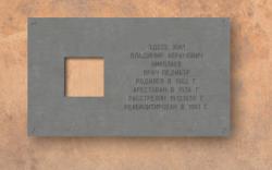 Проект «Последний адрес» увековечит память жертв политических репрессий
