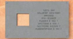 Народный мемориал «Последний адрес»