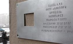 На домах Новосибирска могут появиться таблички в память о репрессированных
