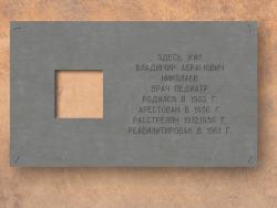 Власти Барнаула отказали общественникам в увековечении имен жертв политических репрессий