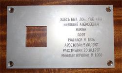 Табличку в память репрессированного поэта Клюева установят в Томске