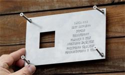 Пять знаков в память о жертвах политических репрессий появились на домах Томска