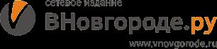 В Великом Новгороде открыли памятный знак, посвящённый уничтоженному при сталинизме учёному