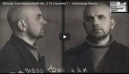 «Одно имя, одна жизнь, один знак» - в Москве установлены мемориальные знаки чехам, расстрелянным НКВД