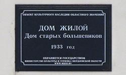 Екатеринбург, ул. 8 марта, дом 1