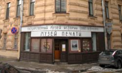 Санкт-Петербург, набережная Мойки, 32