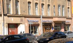 Санкт-Петербург, ул. Некрасова, д. 6