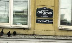 Санкт-Петербург, набережная Обводного канала, 219