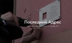 В Санкт-Петербурге появились новые таблички «Последнего адреса»