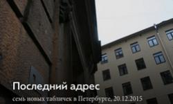 Семь новых табличек в Петербурге