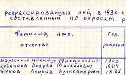 Мемориальная табличка отцу Василия Шукшина появится в алтайской деревне Сростки