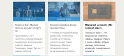За два дня кампании на «Планете.ру» проект собрал почти 400 тыс. рублей