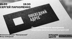 Сергей Пархоменко совершит поездку по уральским городам с рассказом о «Последнем адресе»