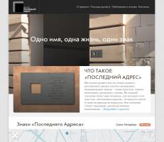 Проект «Последний адрес» запустил рабочий вариант сайта