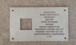 В Тбилиси появятся четыре знака «Последнего адреса»
