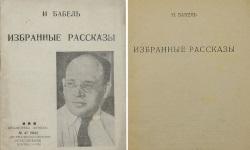 В Москве будет установлена табличка «Последнего адреса» Исааку Бабелю