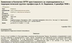 Девять новых табличек «Последнего адреса» появятся в Москве и Санкт-Петербурге