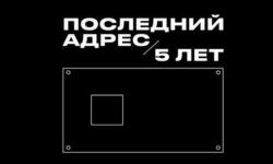 В Пермском крае появятся две новые таблички «Последнего адреса»