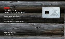 Знак «Последнего адреса» на афише Большого