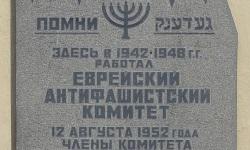 Репрессии против членов Еврейского антифашистского комитета