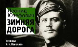 Первая табличка «Последнего адреса» появится в Воронеже